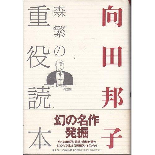 森繁の重役読本