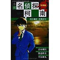 小说名侦探柯南(特别篇)(给工藤新一的挑战书分别之前的序章)