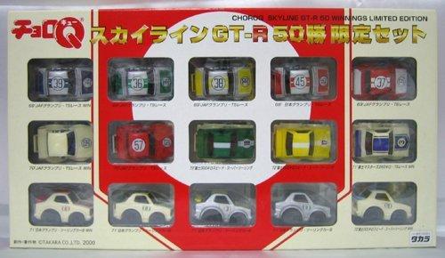 チョロQ スカイラインGT-R 50勝限定セット(15台セット)