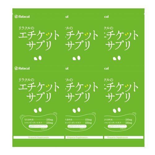 シャンピニオン サプリ (日本製) アップルミント味 エチケット ニオイ 対策 サプリメント [7種類の成分配合] なた豆 タンニン 柿エキス [ エチケットサプリ 3袋セット ] 180粒入 (約3か月分) B07BKRP3HM 3個セット  3個セット