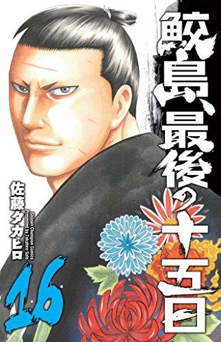 鮫島、最後の十五日 16 (少年チャンピオン・コミックス)