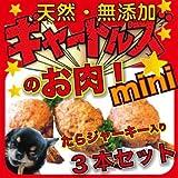 犬の無添加手作りご飯 (ギャートルズのお肉 ミニ3個入) 犬 手作りご飯 手作りごはん 無添加 国産 低カロリー ヘルシー ダイエット