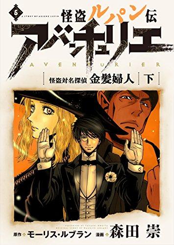 ARSENE LUPIN L AVENTURIER 5: ARSENE LUPIN CONTRE HERLOCK SHOLMES LA DAME BLONDE 2 (re-lupin-empire comix) (Japanese Edition)