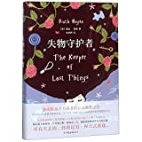 Download The Keeper of Lost Things (Chinese Edition) in PDF ePUB Free Online