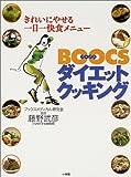 BOOCSダイエットクッキング―きれいにやせる一日一快食メニュー