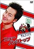 ニューノンストップ DVD-BOX