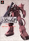 Mobile Suit Gundam: Gihren's Greed Blood of Zeon Tactics of the One Year Strategy Guide (Japanese Import)