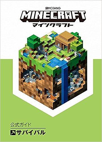 Minecraft(マインクラフト)公式...