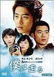 [DVD]僕は走る DVD-BOX