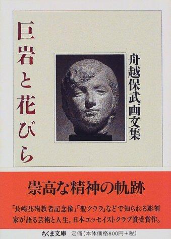 巨岩と花びら―舟越保武画文集 (ちくま文庫)