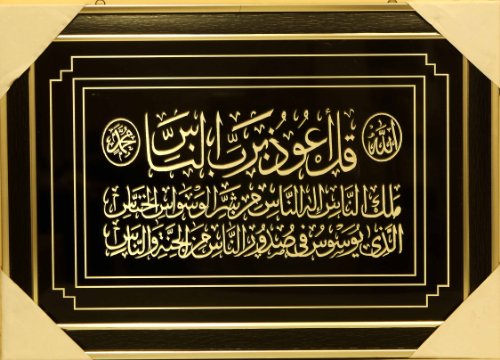 Islamic Glowing Wood Frame Home Decorative - Suraht Al Nas by Nabil's Gift Shop