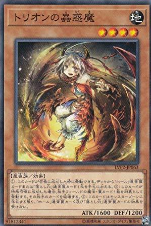 Yu-Gi-Oh! LVP 2-JP 063 Trion's Bugle Evil (Japanese Version) Link _ Brains Pack 2