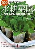 100円グッズで水耕菜園―土がいらない、野菜47種類の育て方