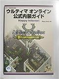 ウルティマオンライン公式内装ガイド―Happy Interior! (Login books)