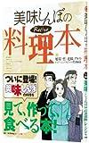 美味(おい)しんぼの料理本 (ビッグコミックス スペシャル)