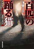百匹の踊る猫 刑事課・亜坂誠 事件ファイル001 (集英社文庫)