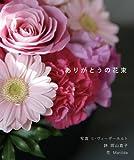 ありがとうの花束