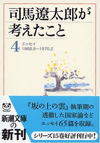 司馬遼太郎が考えたこと〈4〉エッセイ1968.9~1970.2 (新潮文庫)