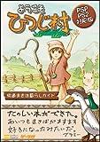 ようこそひつじ村 快適まきば暮らしガイド PSP/PS2対応版 (ゲーマガBOOKS)