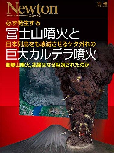富士山噴火と巨大カルデラ噴火 (Newton別冊)