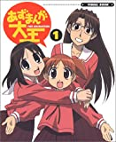 Azumanga Daioh: The Animation, Visual Book 1 (Japanese Edition)