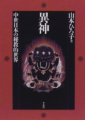 異神―中世日本の秘教的世界