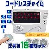 呼び鈴 ワイヤレスチャイム 押しボタン 16個セット