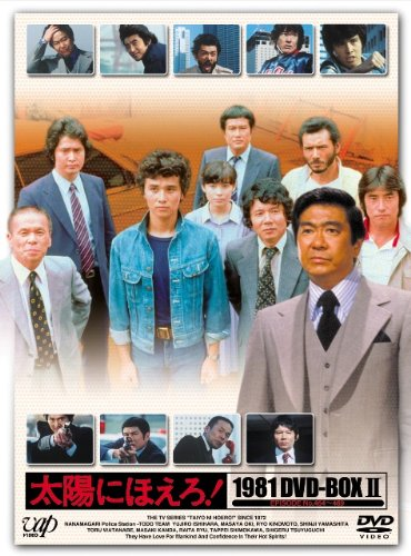 太陽にほえろ! 1981 DVD-BOX II B003D34SRM