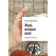 Люди, которым везет: Индийские истории (Russian Edition)
