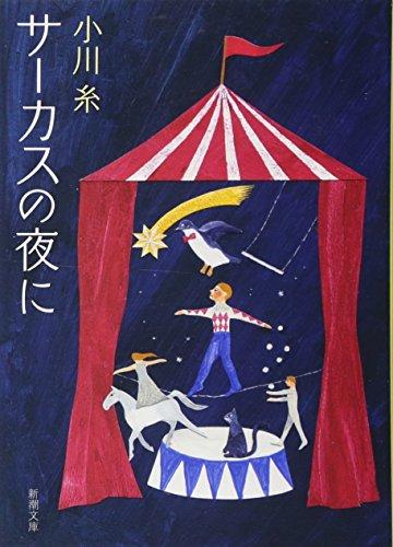 サーカスの夜に (新潮文庫)