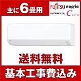 標準設置工事セット 富士通ゼネラル AS-C22H-W ホワイト nocria [エアコン (主に6畳用)]