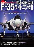 日本のステルス機 F-35ライトニングII (イカロス・ムック)