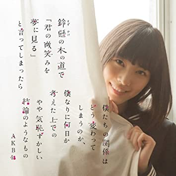 pv akb48 suzukake no ki no michi de