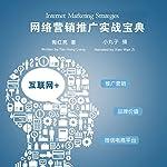 互联网+:网络营销推广实战宝典 - 互聯網+:網路行銷推廣實戰寶典 [Internet Marketing Strategies] | 陶红亮 - 陶紅亮 - Tao Hongliang