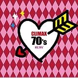 クライマックス 70's ルビー