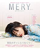MERY vol.02 ([バラエティ])