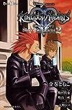 小説 キングダム ハーツII Short Stories Vol.2 Axel Seven Days (GAME NOVELS)