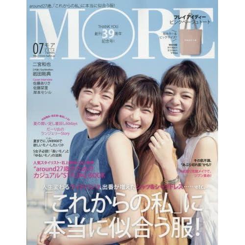 MORE 2016年7月号 表紙画像