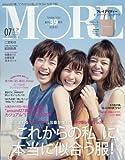 MORE(モア) 2016年 07 月号 [雑誌]