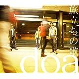旅立ちの歌(初回限定盤)(DVD付)