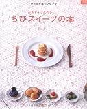 ちびスイーツの本 (マイライフシリーズ 742 特集版)