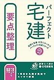 平成29年版パーフェクト宅建 要点整理 (パーフェクト宅建シリーズ)