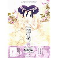 Chiya 画集:薄荷