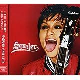 SMILER(初回生産限定盤)(DVD付)