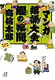 Flatterer comic storyteller Encyclopedia of eel (unagi) (drums) (Kodansha plus alpha Novel) (2009) ISBN: 4062813041 [Japanese Import]