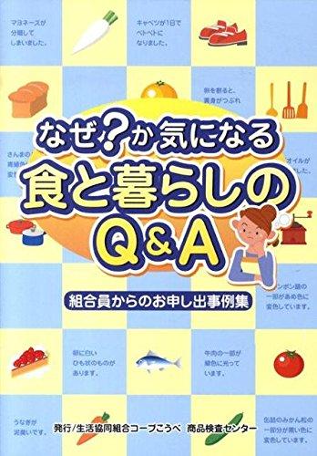 Nazeka kininaru shoku to kurashi no Q & A : Kumiaiin karano omoshide jireishu. pdf