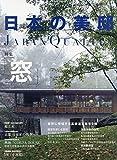 日本の美邸4号