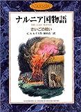 さいごの戦い (カラー版 ナルニア国物語 7)