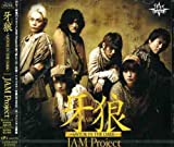 Ohgonkishi Garo'-Op Thema by Jam Project (2006-01-24)