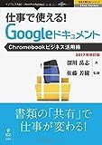 仕事で使える! Googleドキュメント Chromebookビジネス活用術 2017年改訂版 (仕事で使える! シリーズ(NextPublishing))